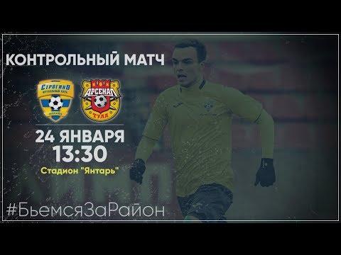 ФК Строгино - ФК Арсенал Тула - 2:2