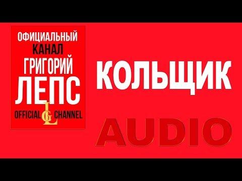 Григорий Лепс - Кольщик (Official Audio)