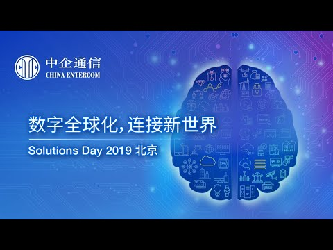 Beijing Solutions Day 2019 Highlights