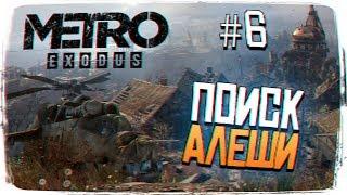 Metro Exodus (Метро Исход) ПРОХОЖДЕНИЕ #6 - ПОИСК АЛЕШИ [2K ULTRA]