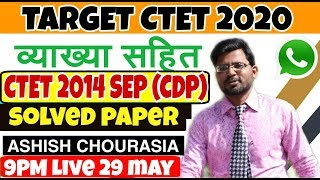 Target CTET 2020 !! CTET 2014 September solved paper 1 CDP by education for you