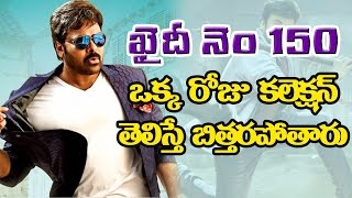 Khaidi No 150 RECORD BREAKING Overseas Collections  Megastar Chiranjeevi  Kajal  Ram Charan  DSP