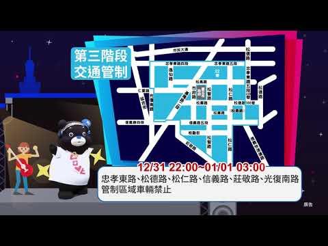 臺北最High新年城-2019跨年晚會[交管篇]