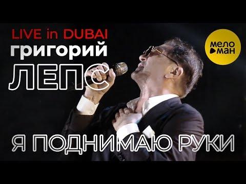 Григорий Лепс - Я поднимаю руки (Live in Dubai 2019)