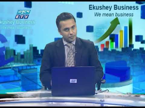 Ekushey Business || একুশে বিজনেস || Part 05 || 02 June 2020 || ETV Business