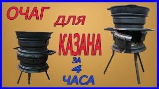 ПЕЧЬ / ОЧАГ ДЛЯ КАЗАНА!!! ПОДРОБНО!!! РАЗМЕРЫ!!!! Своими руками/ the hearth for the cauldron / DIY