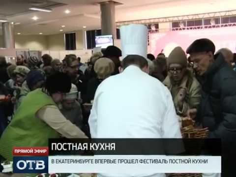 , title : '«Уральские пельмени» открыли фестиваль постной кухни в Екатеринбурге'