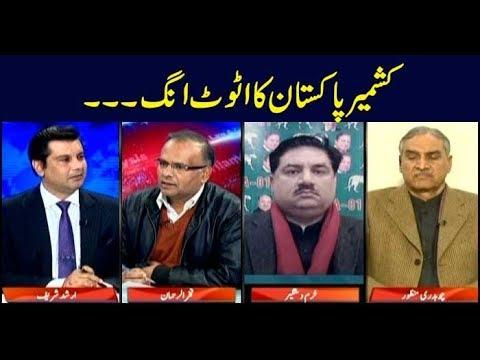 Power Play   Arshad Sharif    ARYNews   5 February 2019