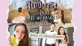 ถ่าย Pre-Wedding ที่ออสเตรเลีย วิวสวย โรแมนติกมากก  I YAMUYAMI