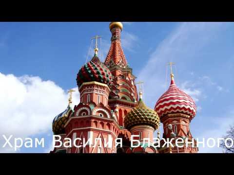 Москва. Топ 10 достопримечательностей которые стоит посетить