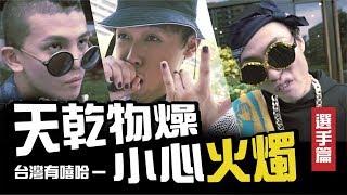 台灣有嘻哈- GAI 鬼卞篇|WACKYBOYS |中國有嘻哈|決賽|反骨男孩
