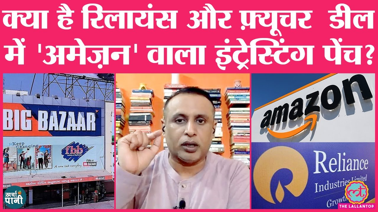 Reliance-Amazon विवाद, India में service करना tough: United States|Bajaj Financing|Kharcha Pani Ep.125 thumbnail