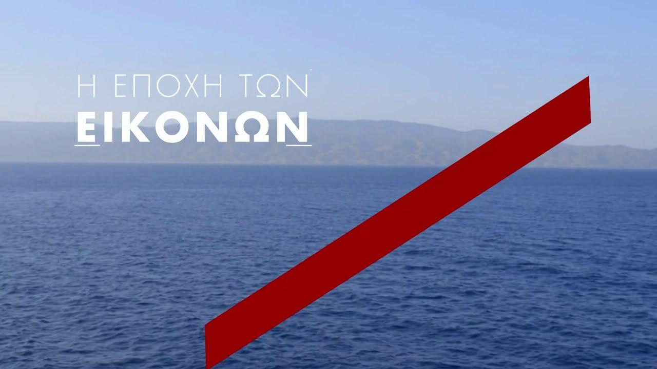 Η Εποχή των Εικόνων | Μεσόγειος:13,700.000 κυβικά νερού | Πέμπτη 03/12, στις 21:00 στην ΕΡΤ2