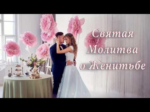 СВЯТАЯ МОЛИТВА О ЖЕНИТЬБЕ. HOLY PRAYER FOR MARRIAGE