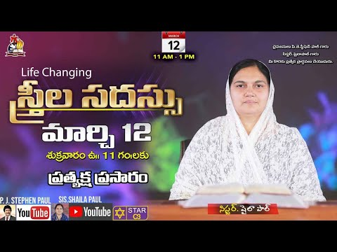 #Special #Womens Meeting #Mar  12th, 2021 - Sis.Shaila Paul #live
