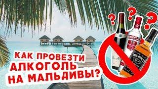 КАК ПРОВЕЗТИ АЛКОГОЛЬ НА МАЛЬДИВЫ | HOW TO BRING ALCOHOL MALDIVES MAAFUSHI