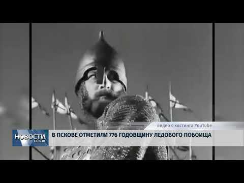 18.04.2018 # В Пскове отметили 776 годовщину Ледового побоища