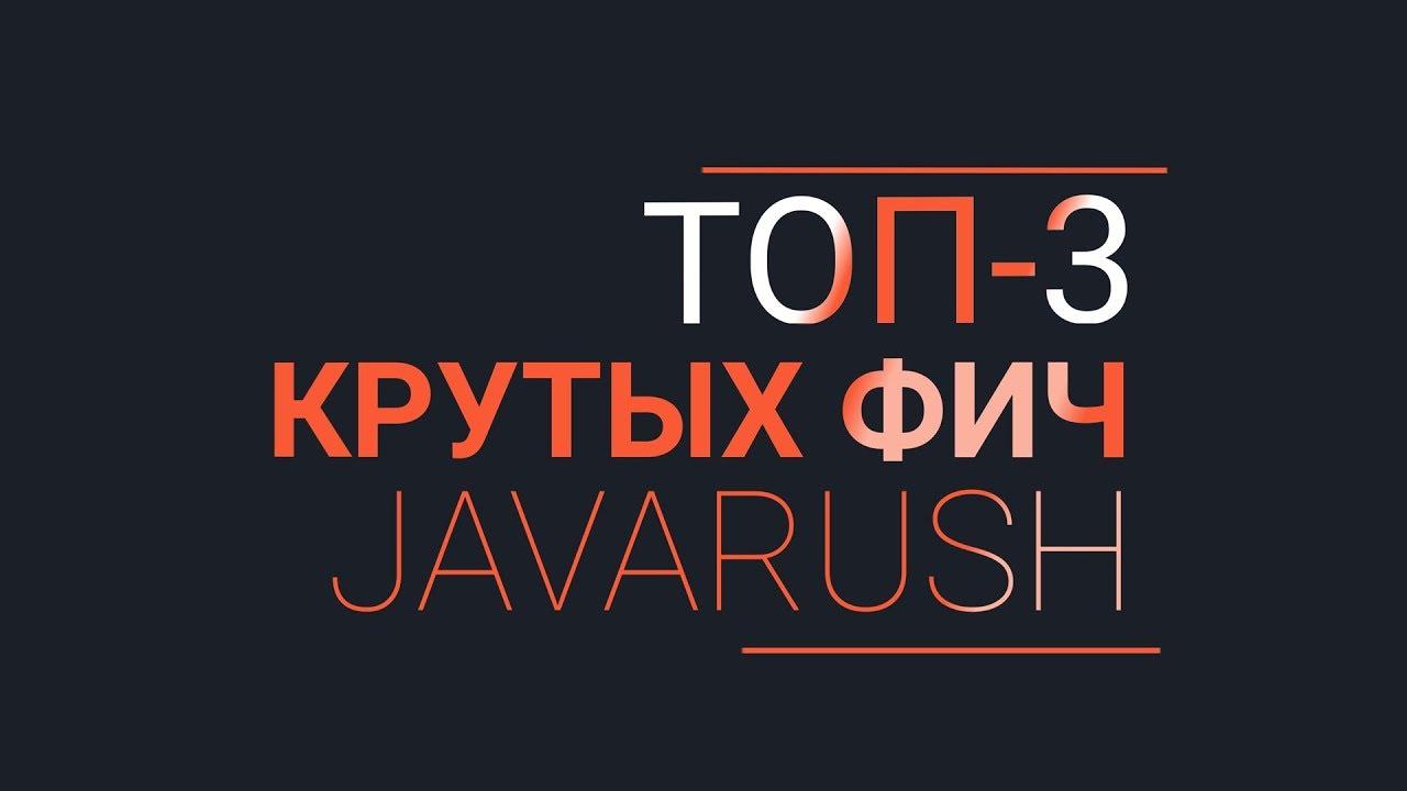 Уроки программирования на Java - 3