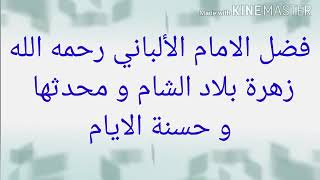 قصة في فضل الإمام الألباني رحمه الله_الشيخ سفيان عايش