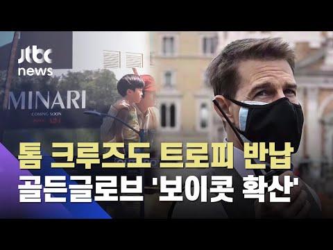 톰 크루즈도 트로피 반납…골든글로브 '보이콧 확산'