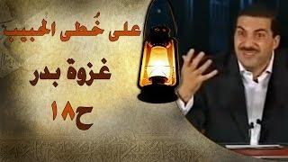 تحميل اغاني مجانا علي خطى الحبيب | الحلقة الثامنة عشر (18) غزوة بدر |Ala Khota Al Habeeb EP 18