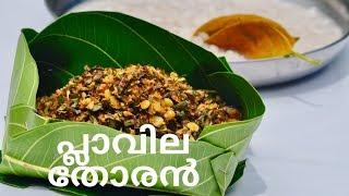പ്ലാവില തോരൻ || Easy Tasty Plavila Thoran || Veena's Curryworld Ep:601