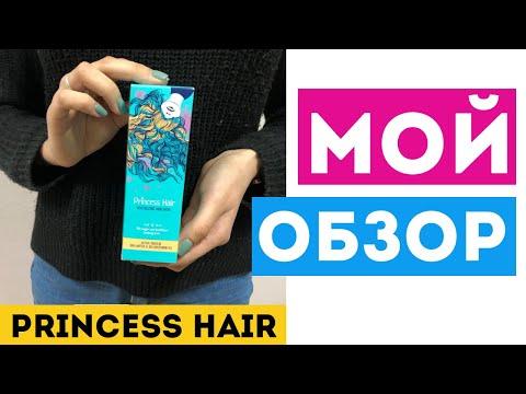 PRINCESS HAIR для волос - Обзор маски, Отзывы, Официальный сайт