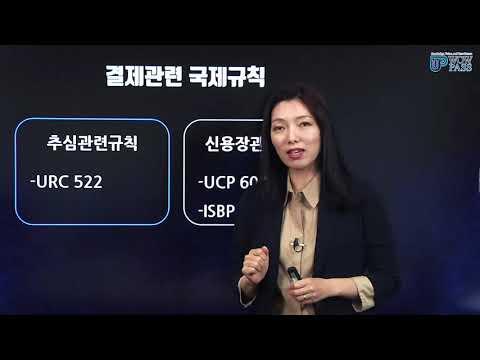 물류TV_핵인싸 무역용어_결제에 관한 국제규칙 UCP, ISBP