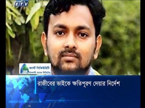 রাজীবের ভাইকে ১০ লাখ টাকা ক্ষতিপূরণ দেয়ার নির্দেশ | ETV News