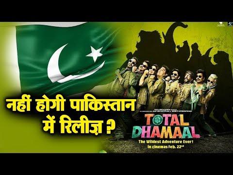 Total Dhamaal नहीं होगी Pakistan में Release? | Ajay Devgn, Anil Kapoor, Madhuri Dixit