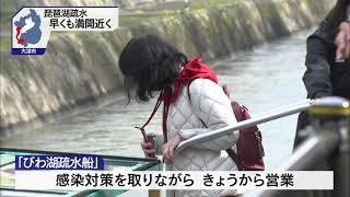 3月27日 びわ湖放送ユース