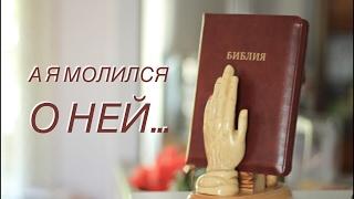 А я молился о ней... интервью - Вячеслав и Надежда Бондаревы