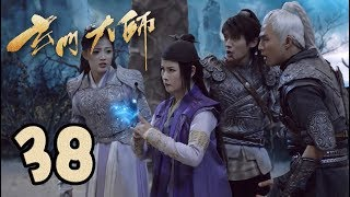 【玄门大师】第38集预告 练辟邪放大招 | The Taoism Grandmaster
