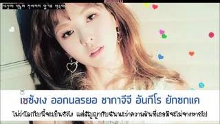 [KARAOKE - THAISUB] Red Velvet - My Dear