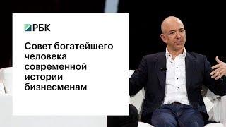 Совет богатейшего человека современной истории бизнесменам