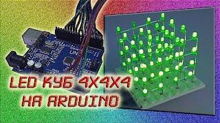 LED куб 4х4х4 на ардуино.