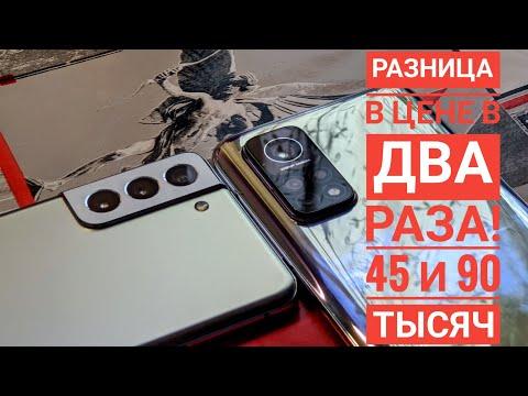 Сравнение Samsung Galaxy S21 и Xiaomi Mi 10T Pro / Арстайл /