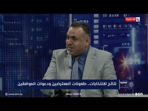شاهد بالفيديو.. العاشرة | محسن الموسوي: الإنتخابات العراقية هي اعقد إنتخابات في العالم