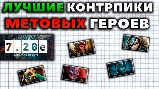 ЛУЧШИЕ КОНТРПИКИ МЕТОВЫХ ГЕРОЕВ. 7.20e