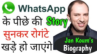 Story & Biography of WhatsApp Co-founder Jan Koum in Hindi | Motivational Success Story in Hindi