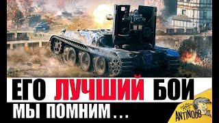 ЛУЧШИЙ БОЙ АНГЕЛОСА ЗА ВСЮ ИСТОРИЮ World of Tanks Мы помним...