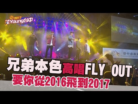 [爆卦] 2017跨年晚會,煙火,YouTube直播 - Gossiping板 - Disp BBS