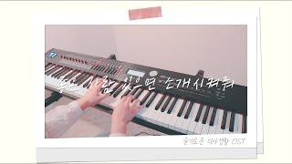 [슬기로운 의사생활 OST] 조이 - 좋은 사람 있으면 소개시켜줘