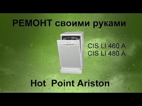 Ремонт посудомоечной машинки Hot Point Ariston своими руками