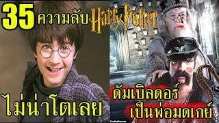 35 ความจริงของ แฮรี่พอตเตอร์ ที่คุณไม่เคยรู้มากก่อน