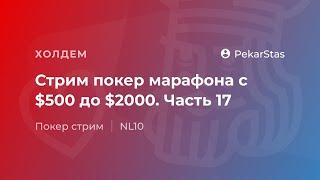 Стрим покер марафона с $500 до $2000. Часть 17