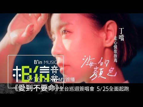 DELLA丁噹 [ 海的顏色Color Of The Sea] Official Teaser(華視/中天電視劇《最佳利益》插曲)