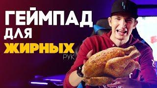 ГЕЙМПАД ДЛЯ ЖИРНЫХ РУК PUBG edition - zNEWS Ep.9