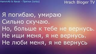 HammAli & Navai   Прятки (Lyrics)