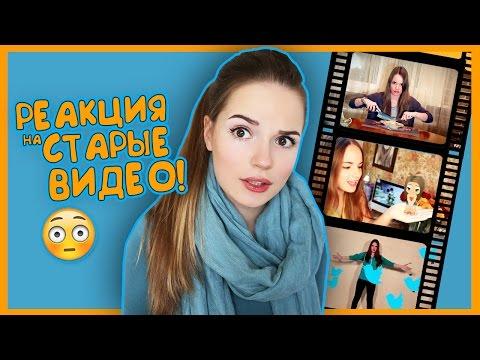 РЕАКЦИЯ НА СТАРЫЕ ВИДЕО :D + Конкурс на Гироскутеры!!!